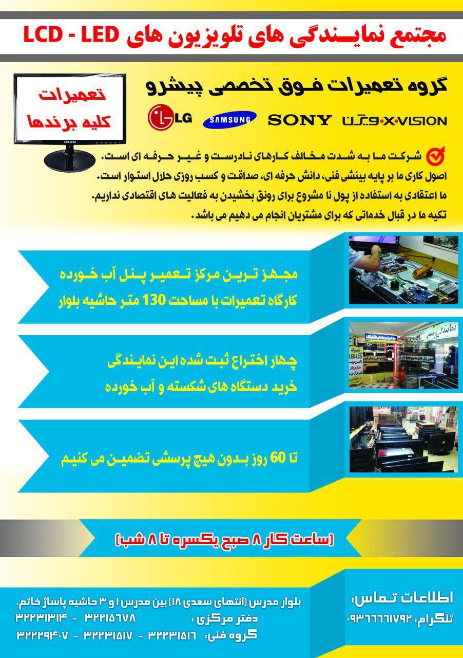 خدمات مشتریان تلویزیون پیشرو تعمیرات فوق تخصصی در محل مشهد