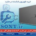 خرید تلویزیون شکسته در روزی حلال