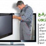 انواع خرابی تلویزیون های ال ای دی