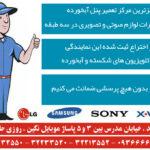 تعمیر تلویزیون مشهد - نمایندگی تعمیرات تلویزیون ال جی سونی سامسونگ ایکس ویژن