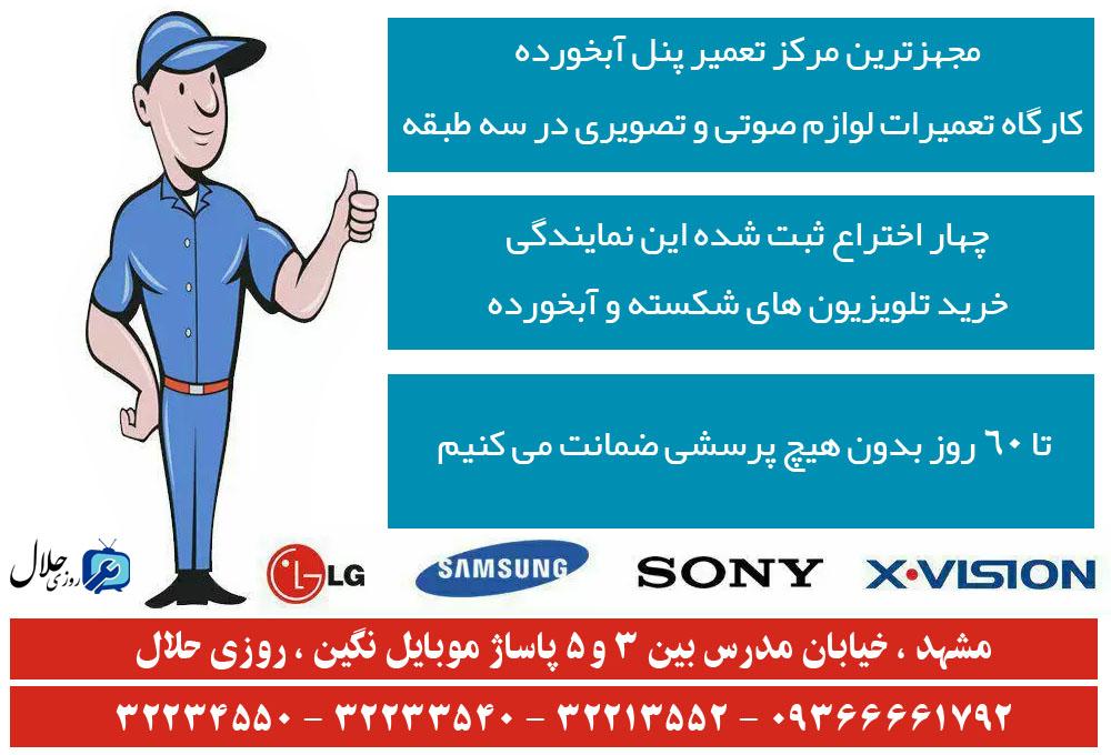نمایندگی تعمیر تلویزیون مشهد روزی حلال