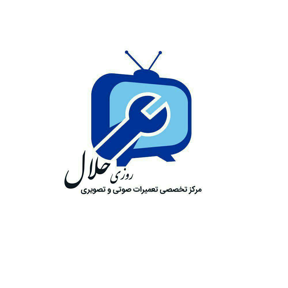 روزی حلال (پیشرو) زیرمجموعه اتحادیه الکترونیک ایران