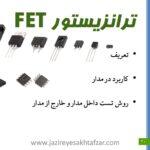 ترانزیستور فت در ال ای دی سامسونگ، ال جی، ایکس ویژن
