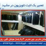 مراحل تعمیر بک لایت تلویزیون ال جی در مشهد