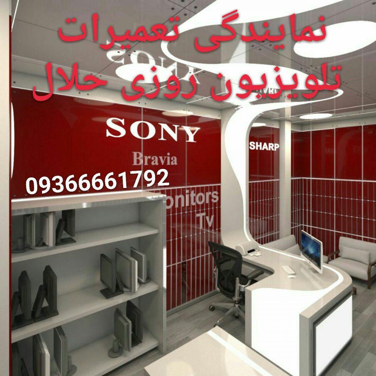 نصب و تعمیر تلویزیون ایکس ویژن مشهد