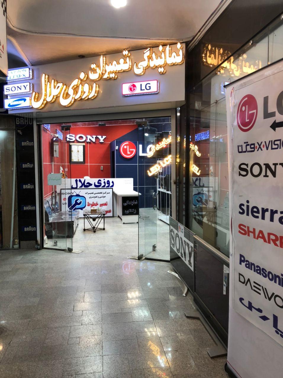 TV-repair-shop-Roozi-Halal02