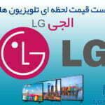 لیست قیمت تلویزیون الجی LG - قیمتهای لحظه ای