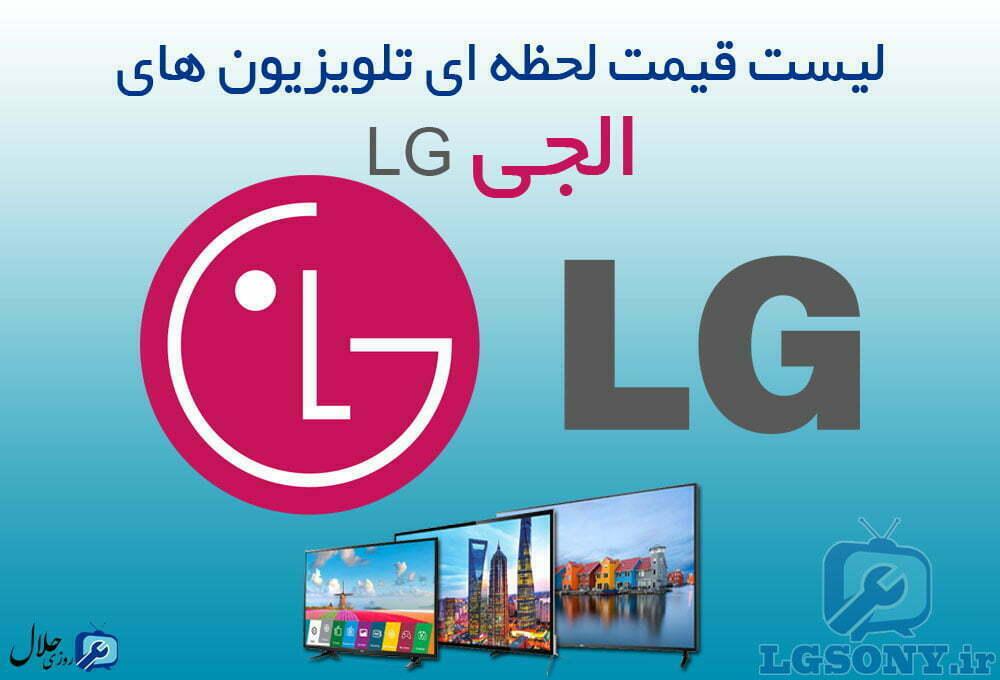 لیست قیمت تلویزیون الجی LG