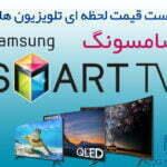 لیست قیمت تلویزیون سامسونگ Samsung – قیمتهای لحظه ای