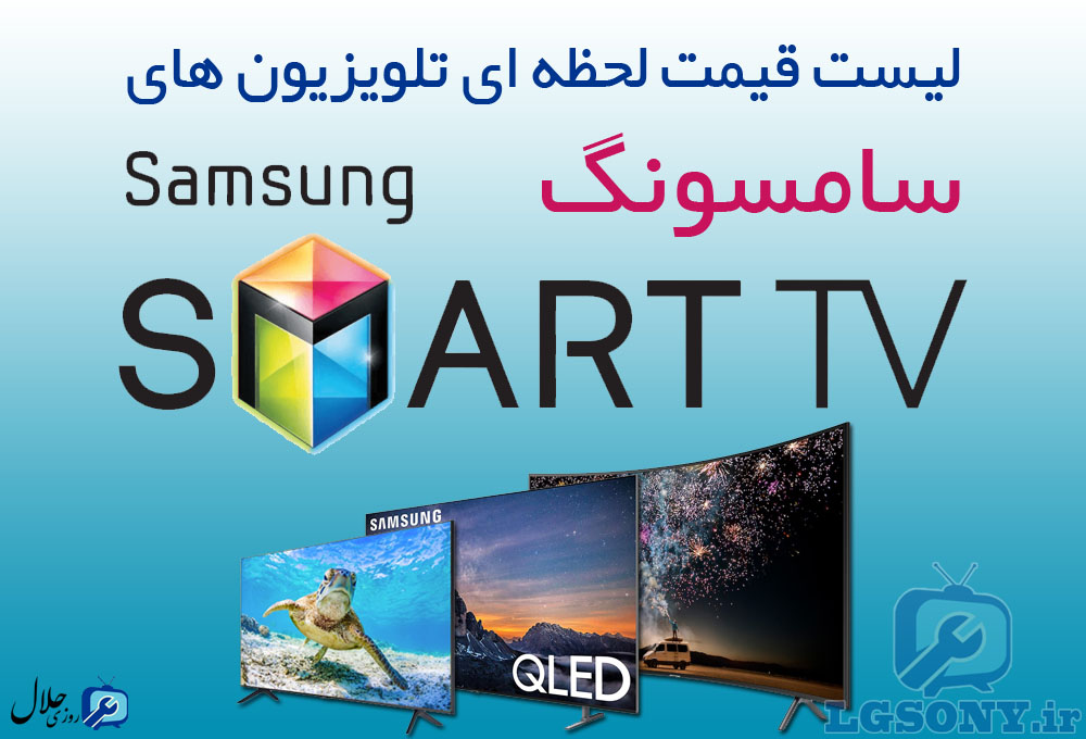 لیست قیمت تلویزیون سامسونگ Samsung