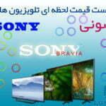 لیست قیمت تلویزیون سونی SONY - قیمتهای به روز