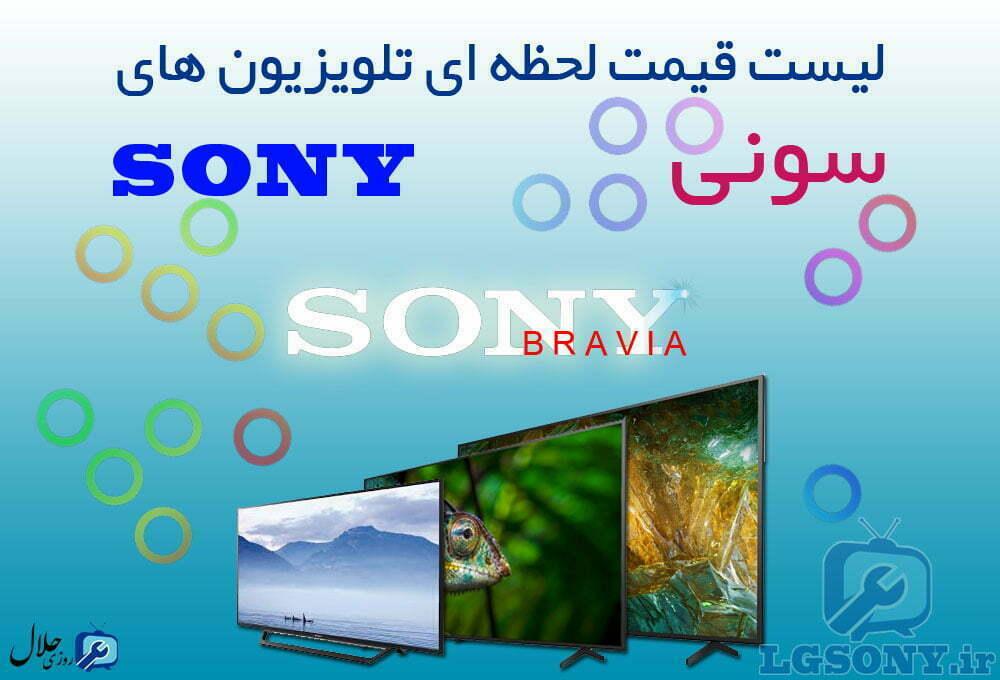 لیست قیمت تلویزیون سونی SONY