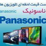 لیست قیمت تلویزیون پاناسونیک Panasonic - قیمتهای به روز