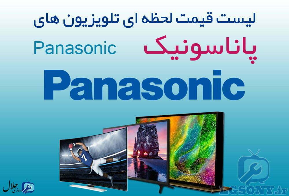 لیست قیمت تلویزیون پاناسونیک Panasonic