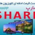 لیست قیمت تلویزیون شارپ SHARP - قیمتهای به روز