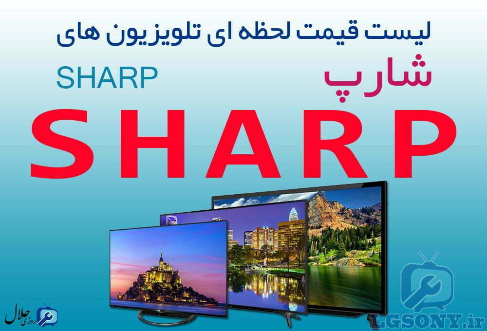 لیست قیمت تلویزیون شارپ SHARP
