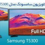 تلویزیون سامسونگ مدل T5300 - هوشمند فول اچ دی مجهز به وای فای