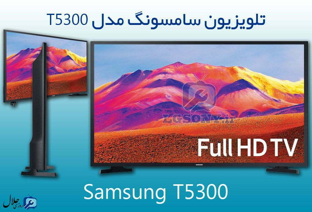 تلویزیون سامسونگ مدل T5300 - هوشمند