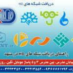 دریافت شبکه های HD در مشهد