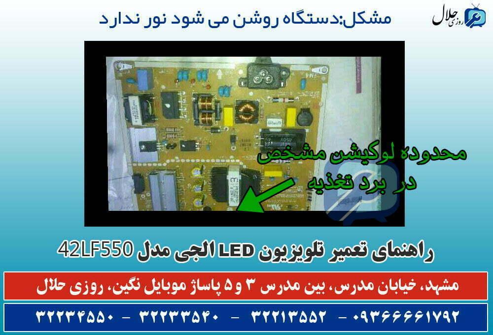 مشکل روشن شدن بدون نور تلویزیون LED الجی مدل ۴۲LF550 + راهنمای تعمیر