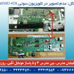 نداشتن تصویر تلویزیون LED سونی مدل KDL-48W650D + راهنمای تعمیر و رفع مشکل