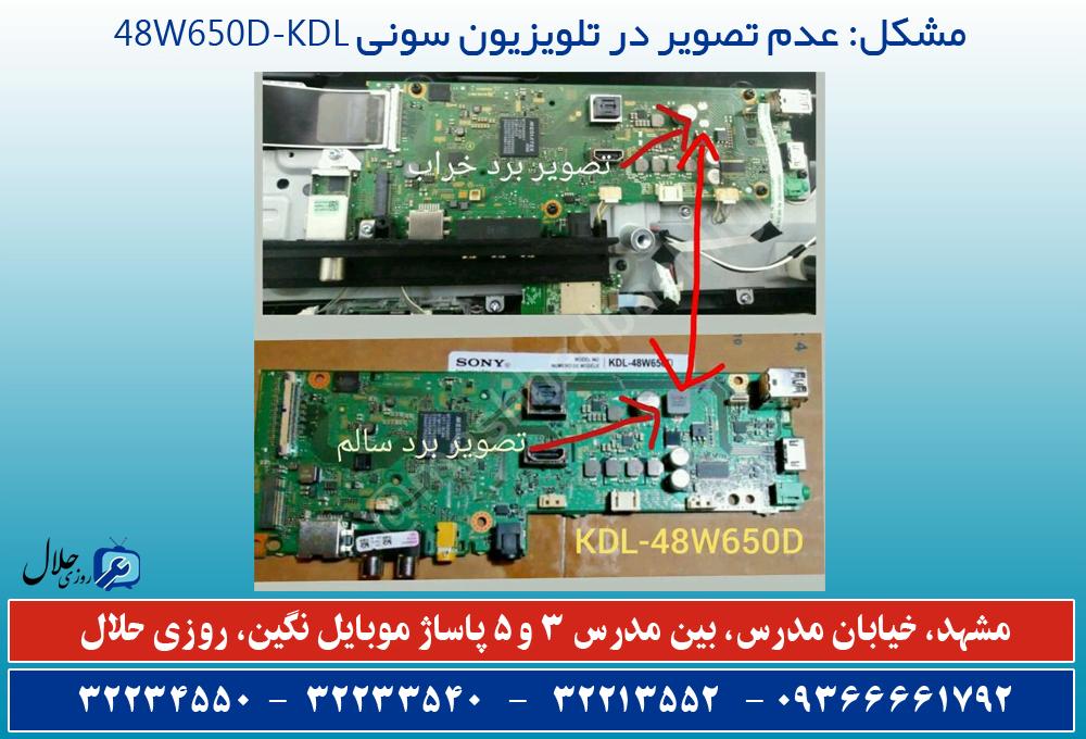 راهنمای تعمیر برد تلویزیون LED سونی مدل KDL-48W650D