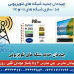 چیدمان جدید شبکه های تلویزیونی | جدا سازی شبکه های HD و SD