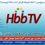 سرویس HbbTV شبکه فراتر (IRIB UHD) چیست؟