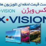 لیست قیمت تلویزیون ایکس ویژن X.VISION - قیمتهای به روز