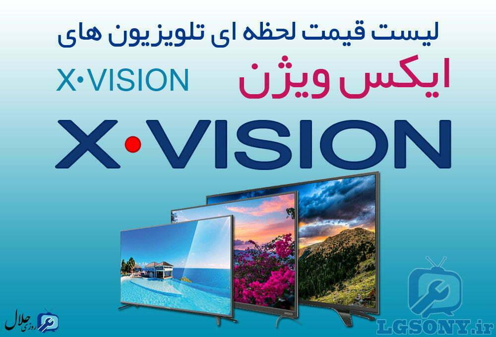 لیست قیمت تلویزیون ایکس ویژن xvision