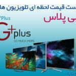 لیست قیمت تلویزیون جی پلاس GPlus – قیمتهای به روز