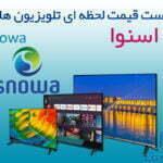لیست قیمت تلویزیون اسنوا snowa - قیمتهای به روز