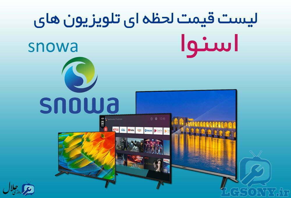 لیست قیمت تلویزیون اسنوا ال ای دی snowa