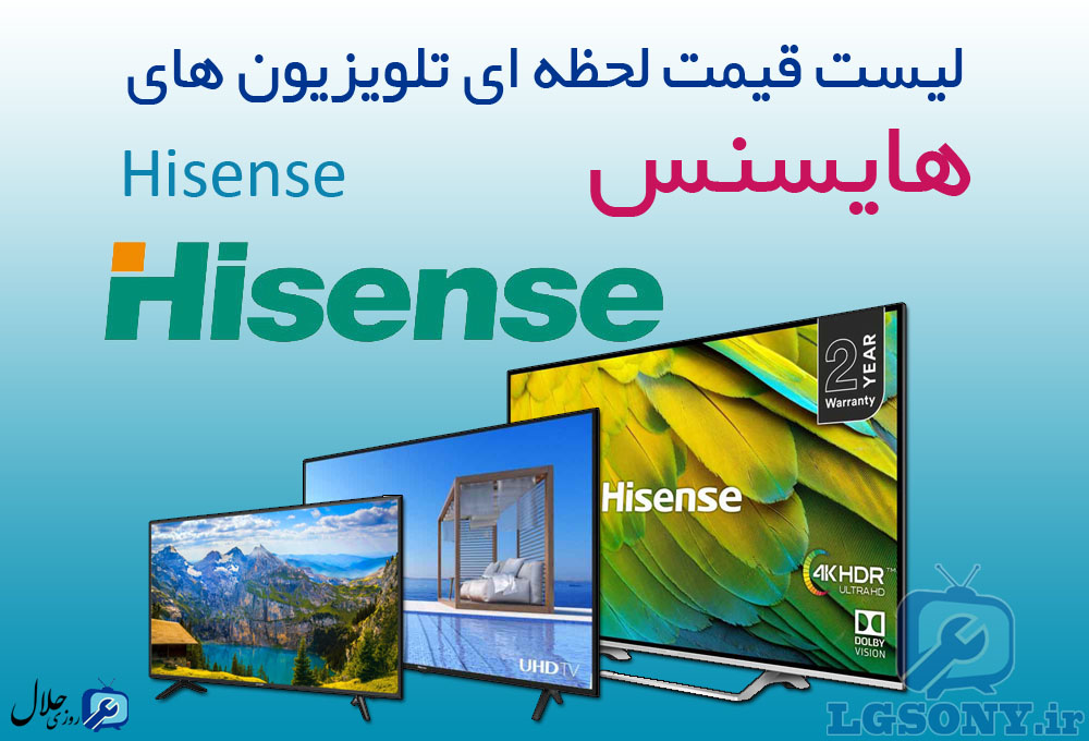 لیست قیمت تلویزیون هایسنس Hisense