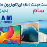 لیست قیمت تلویزیون سام SAM (شرکت سام الکترونیک) – قیمتهای به روز