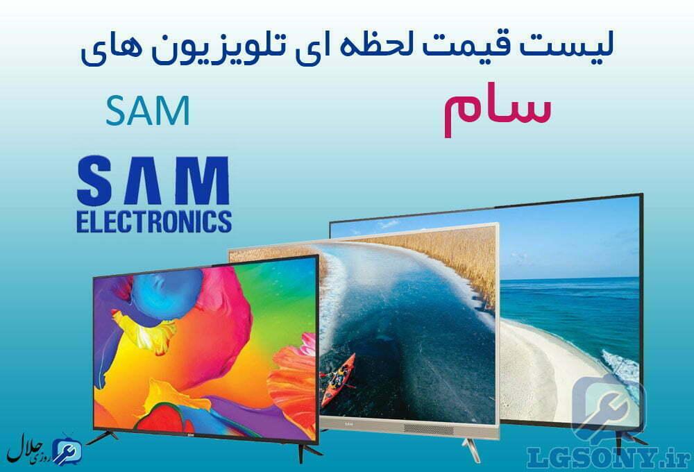 لیست قیمت تلویزیون سام SAM (شرکت سام الکترونیک)