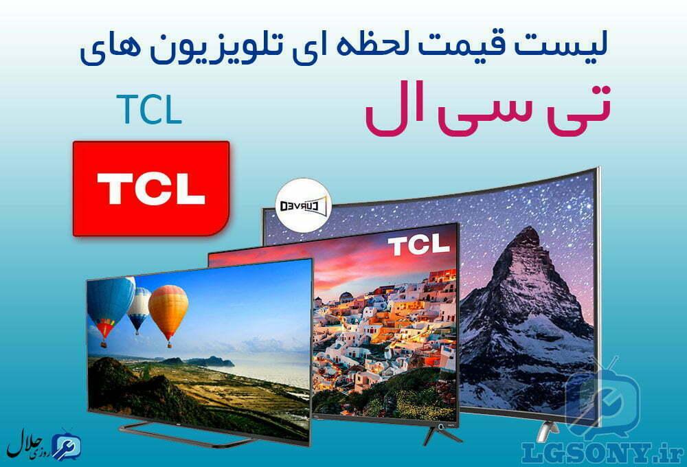لیست قیمت تلویزیون تی سی ال TCL - قیمتهای به روز