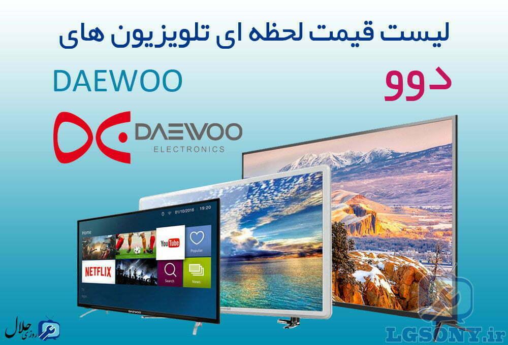 لیست قیمت تلویزیون دوو DAEWOO - قیمتهای به روز