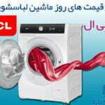 لیست قیمت ماشین لباسشویی تی سی ال TCL - قیمتهای به روز