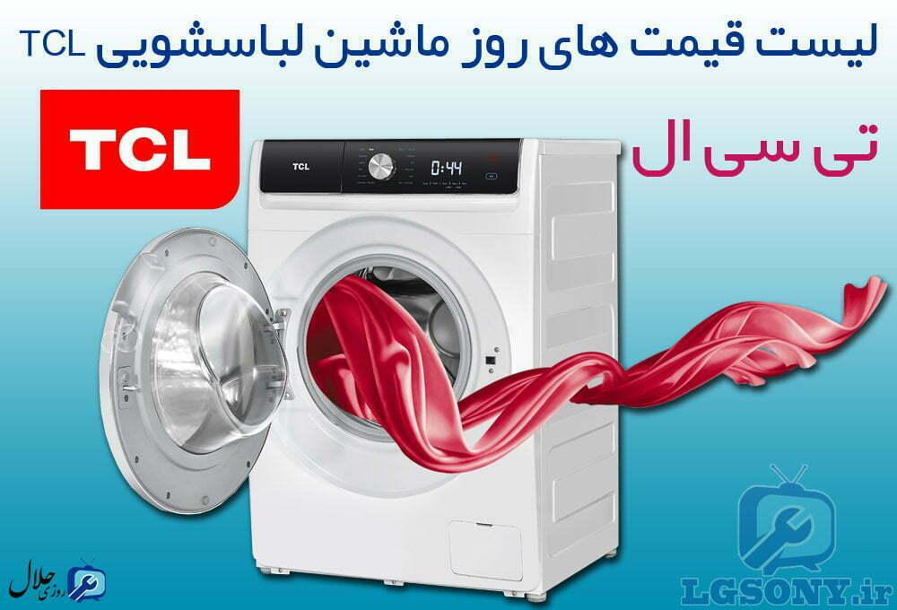 لیست قیمت ماشین لباسشویی تی سی ال TCL
