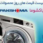 لیست قیمت پاکشوما - محصولات لوازم خانگی