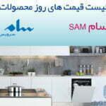 قیمت محصولات سام + لیست قیمتهای روز
