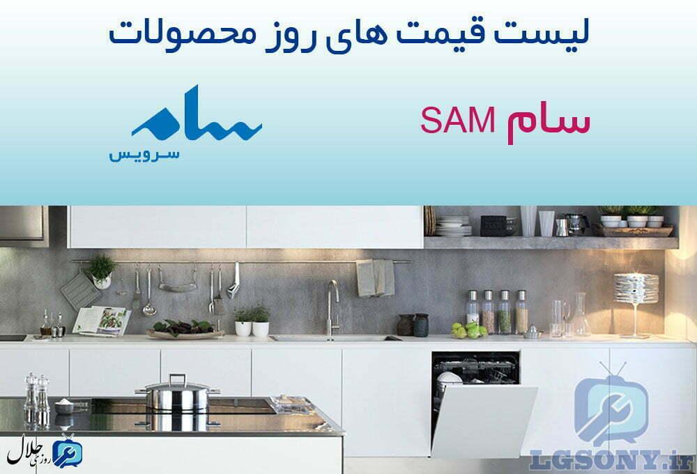 قیمت محصولات سام